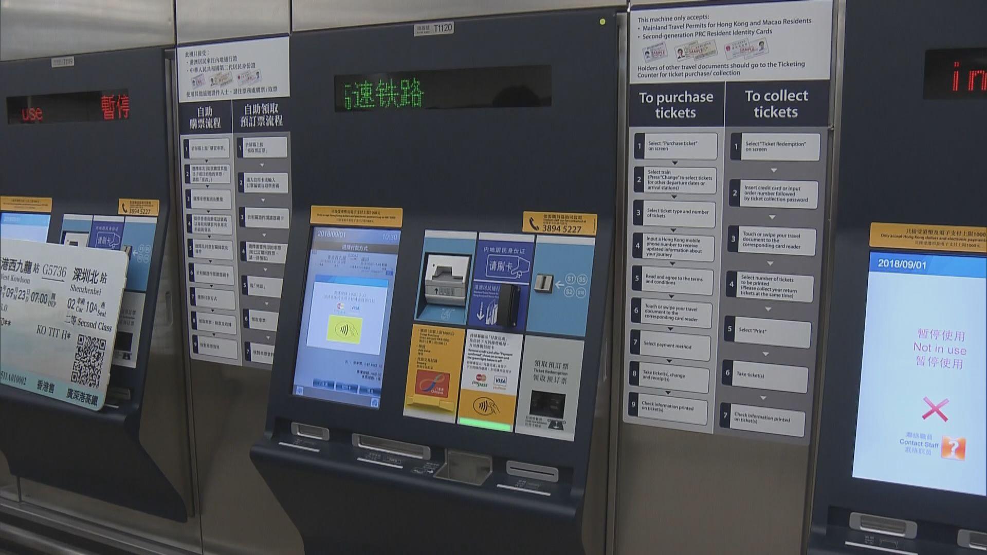 票務系統故障 高鐵預售車票服務暫停