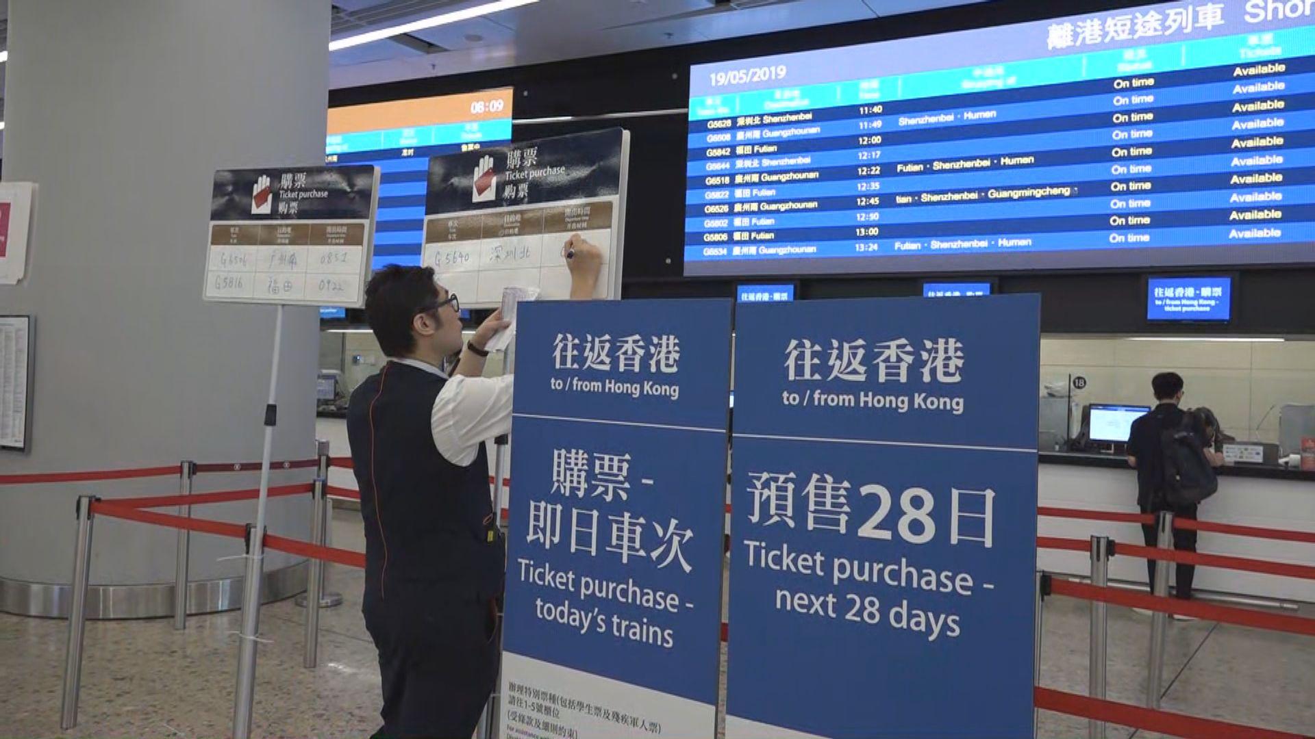港鐵指內地網絡故障致一度暫停高鐵預售