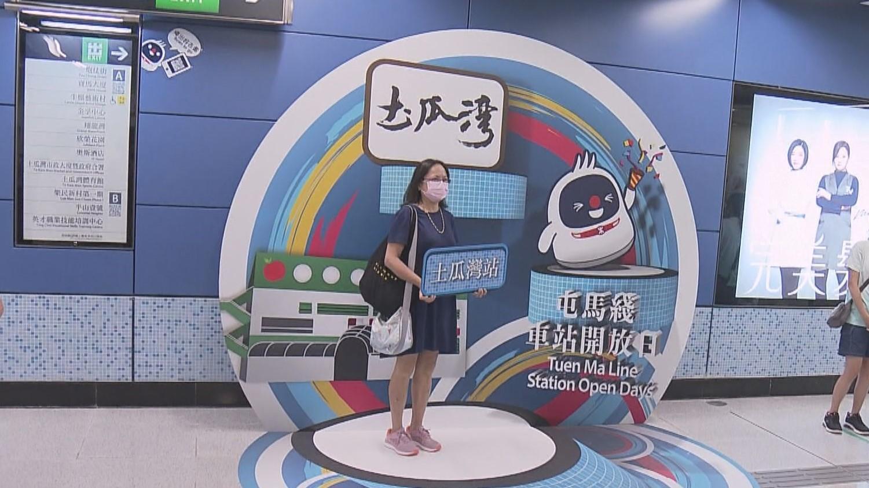 屯馬綫新車站之一土瓜灣站舉行開放日