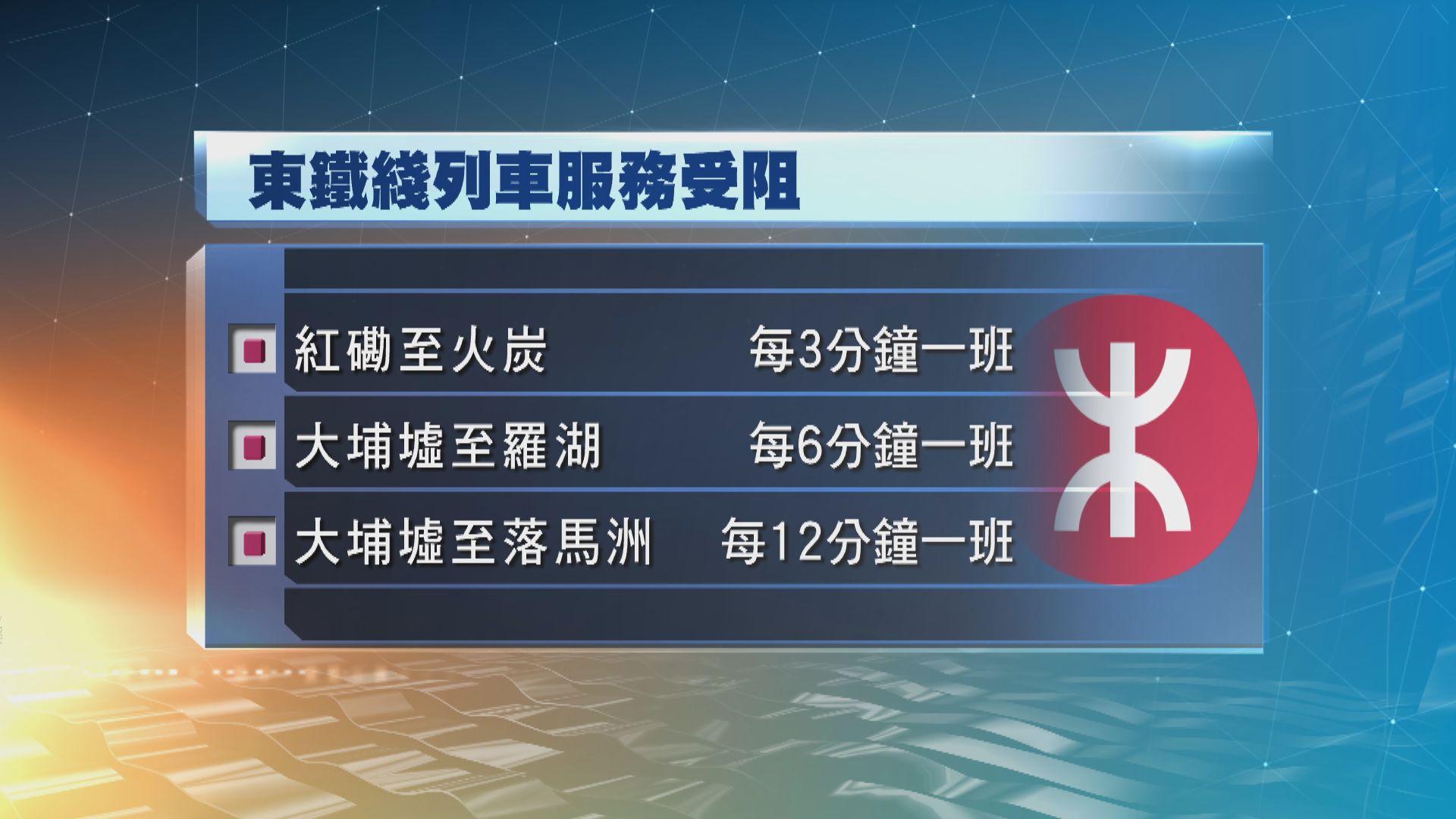 【港鐵事故】東鐵綫最新車務安排