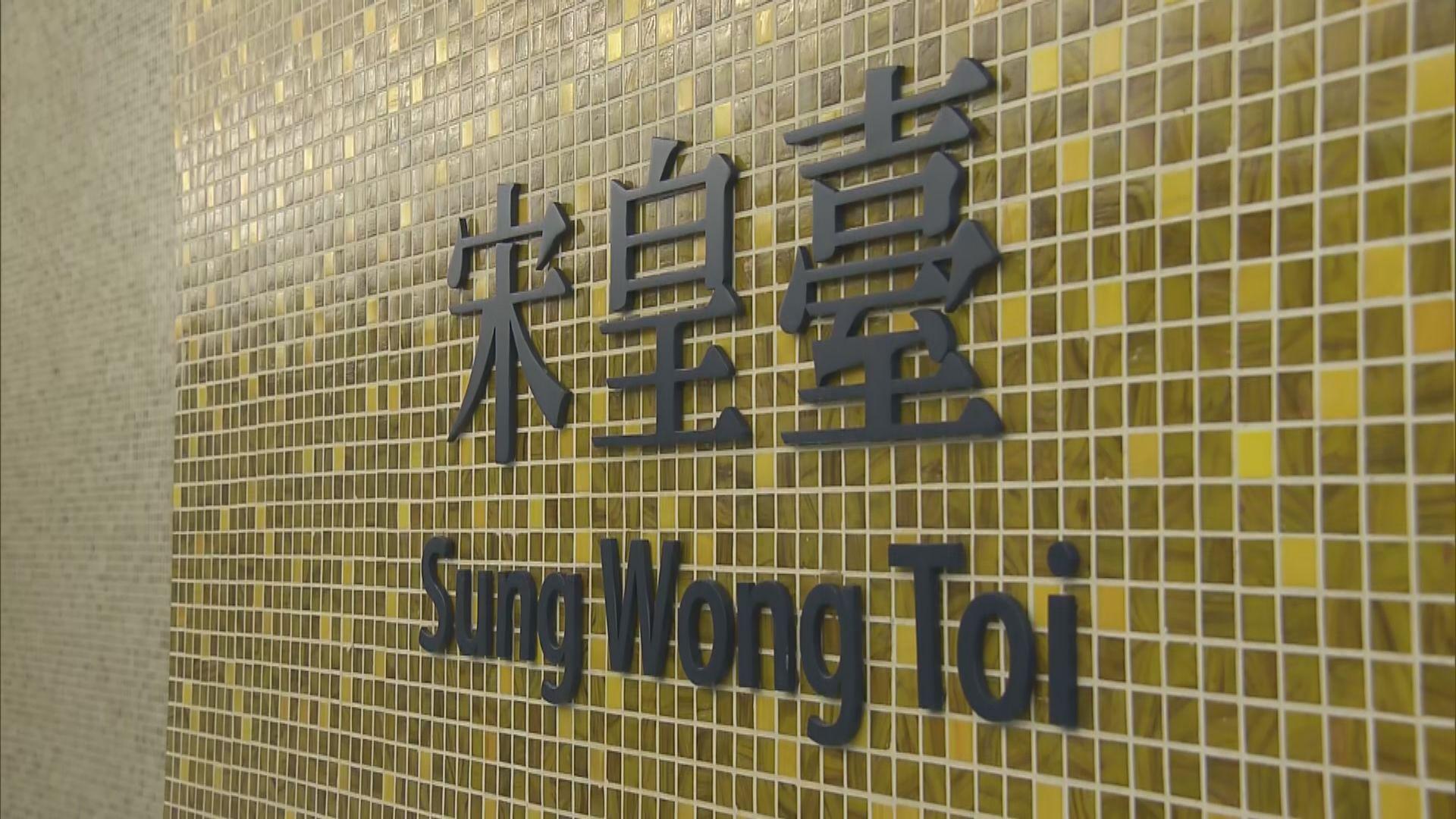 港鐵正與古蹟辦商討宋皇臺站展示文物安排