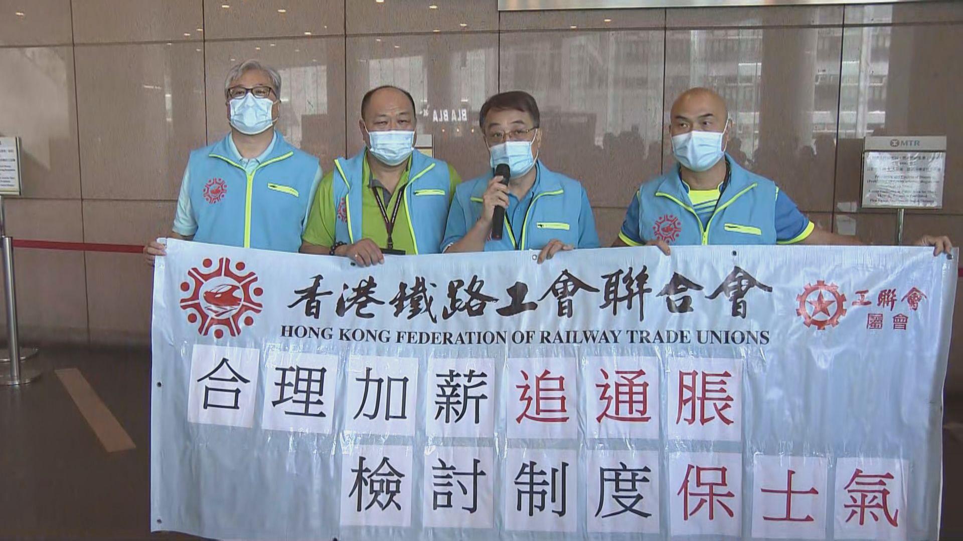 港鐵連續第二年凍薪 工會代表不滿