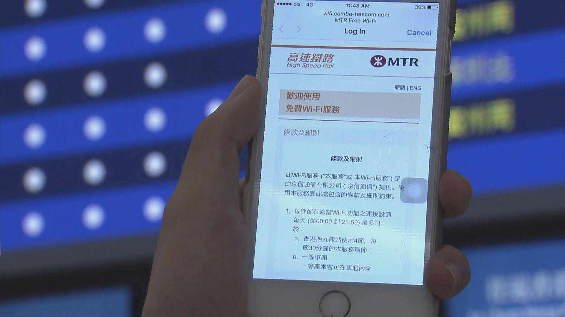 西九站WiFi供應商轉移用戶資料予內地