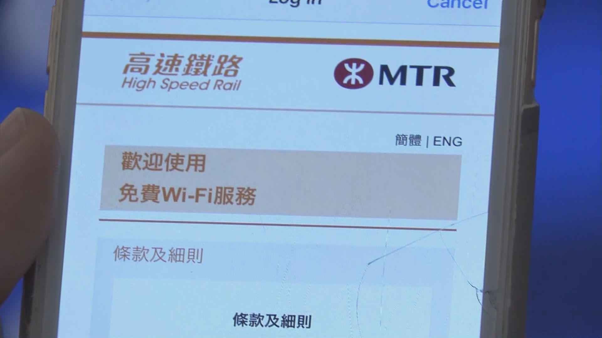 西九站WiFi供應商指資料轉內地以防罪案
