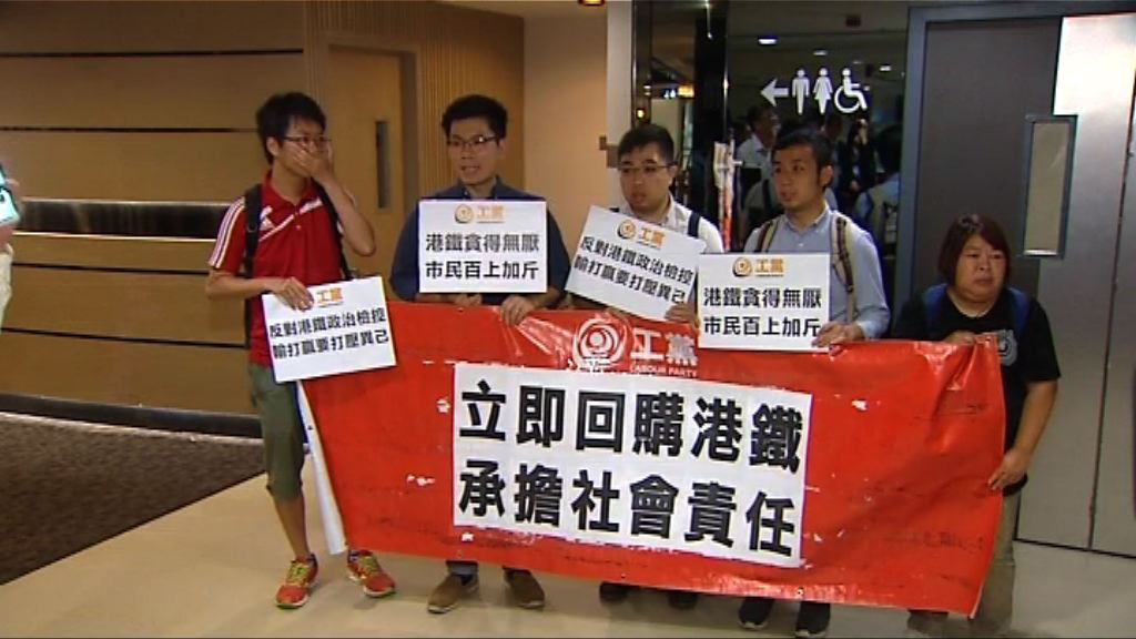 團體趁港鐵舉行股東會到場抗議加票價