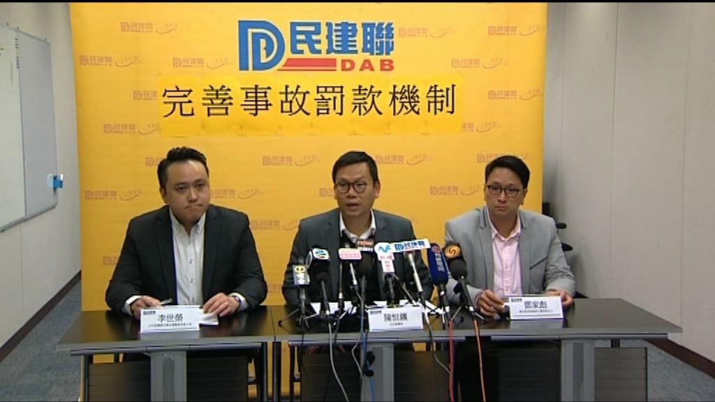 民建聯建議檢討港鐵事故罰款機制