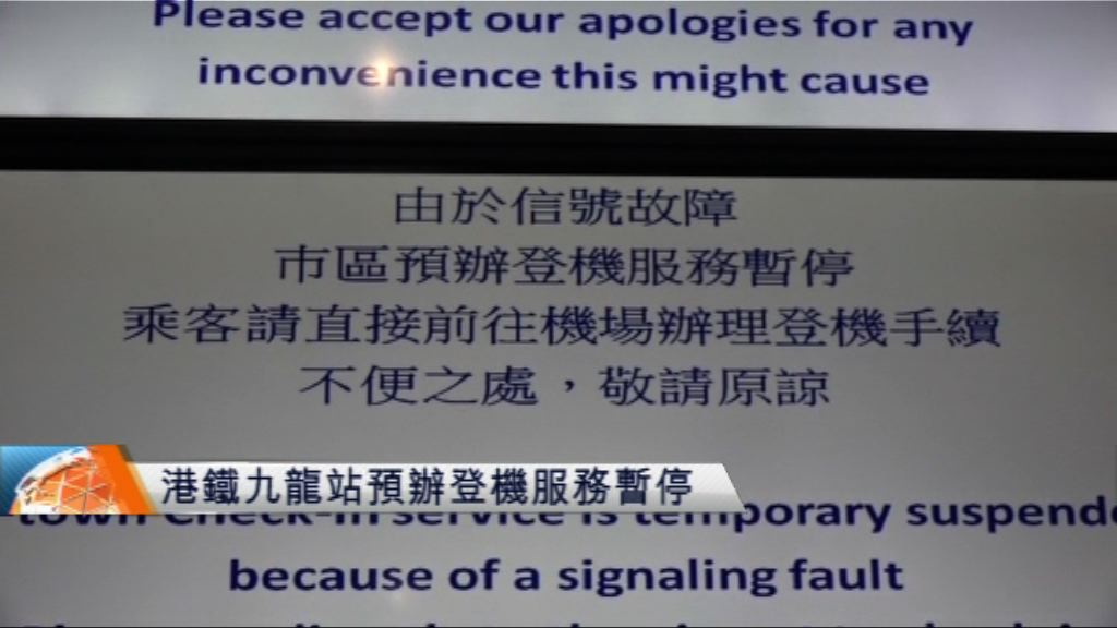 九龍站附近信號故障 港鐵職員站內協助