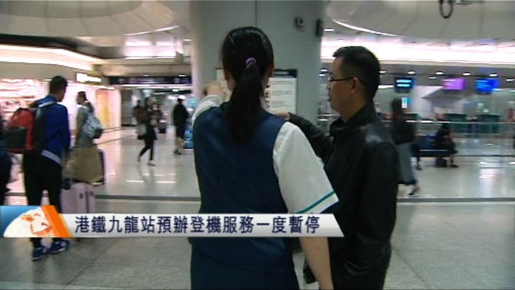 港鐵九龍站預辦登機服務恢復正常