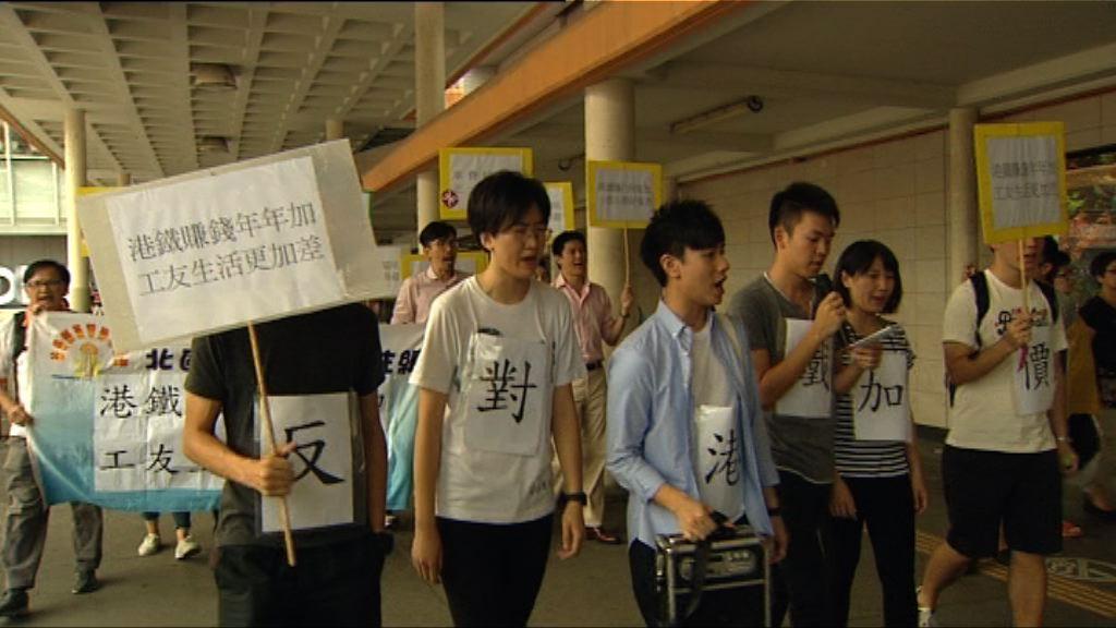 關注公共交通事務聯盟抗議港鐵加價