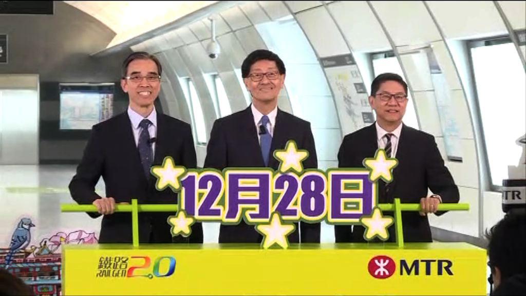 港鐵南港島綫本月28日通車
