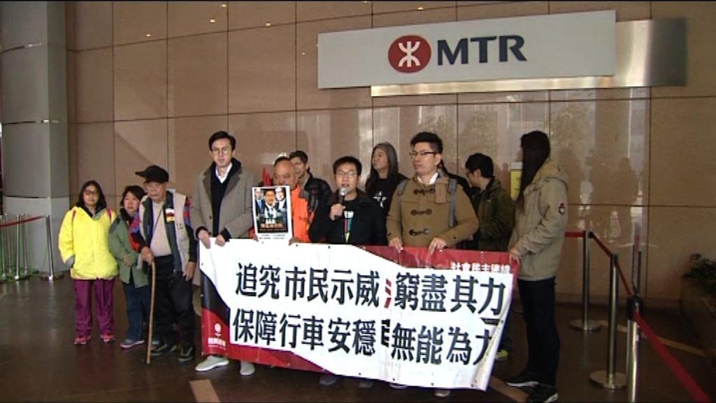社民連工黨抗議東鐵癱瘓 批應急服務欠佳