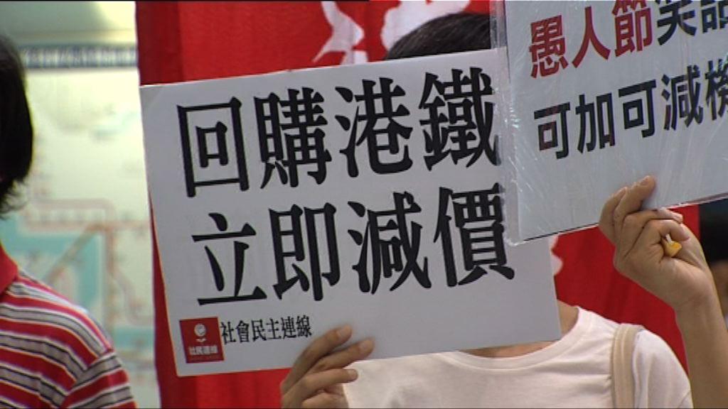 社民連及工黨大圍站抗議港鐵加價