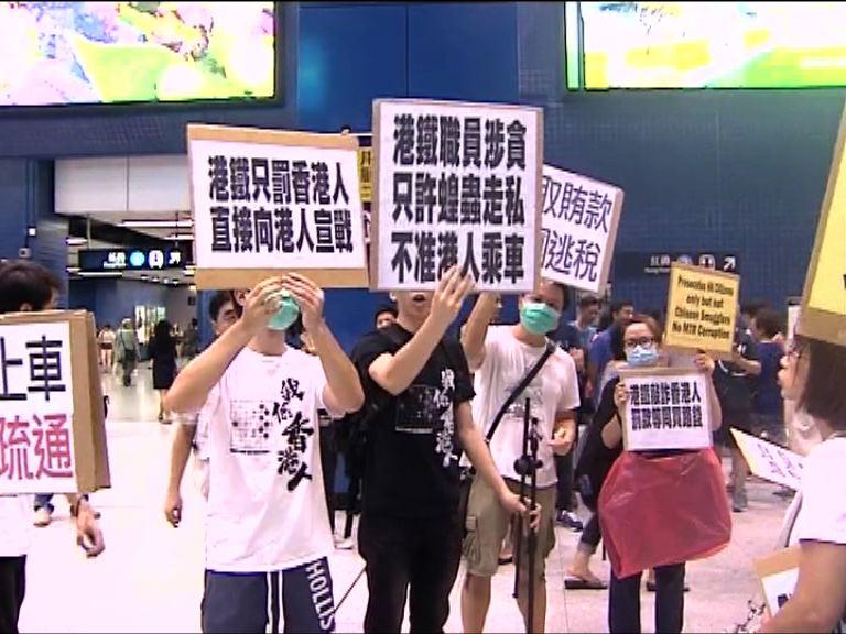 巿民大圍站抗議港鐵禁帶大樂器
