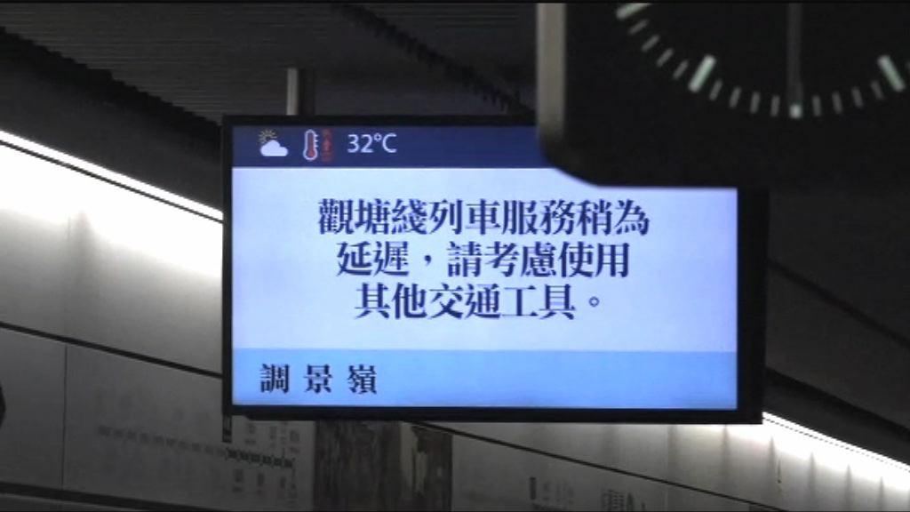 八月初觀塘綫延誤 港鐵:數據傳輸出問題
