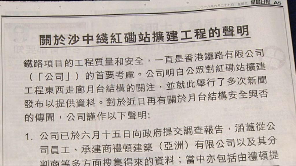 港鐵於報章刊聲明批評有人單方面提指控