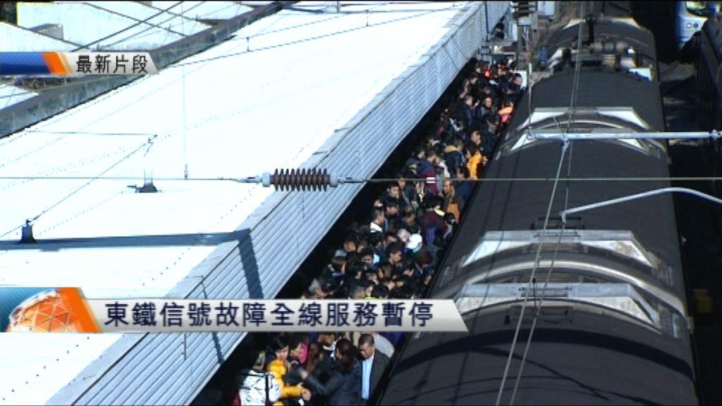 港鐵東鐵綫信號故障 全綫暫停服務