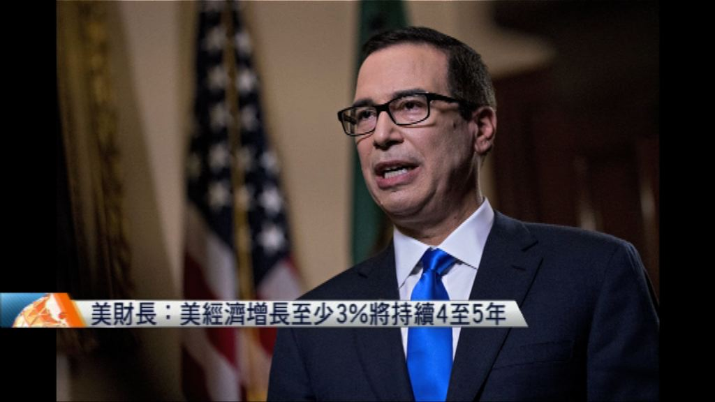 美財長:美經濟增長至少3%將持續4至5年