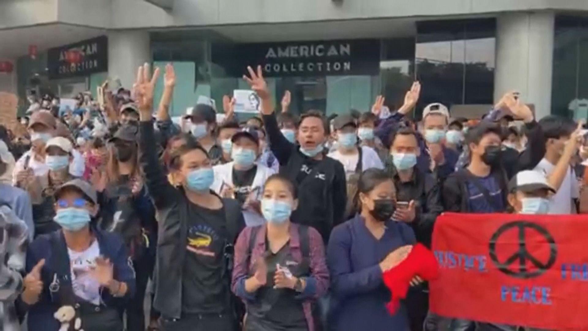 緬甸仰光千人集會要求釋放昂山素姬及反對軍事政變