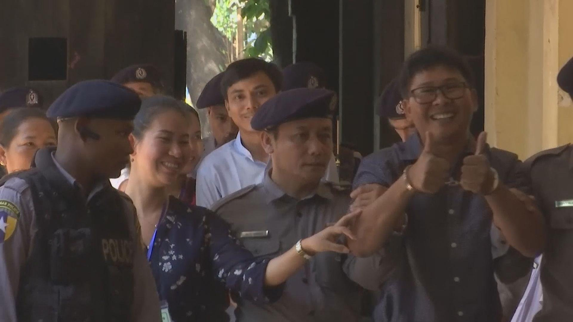 緬甸法院駁回兩名判囚路透社記者上訴
