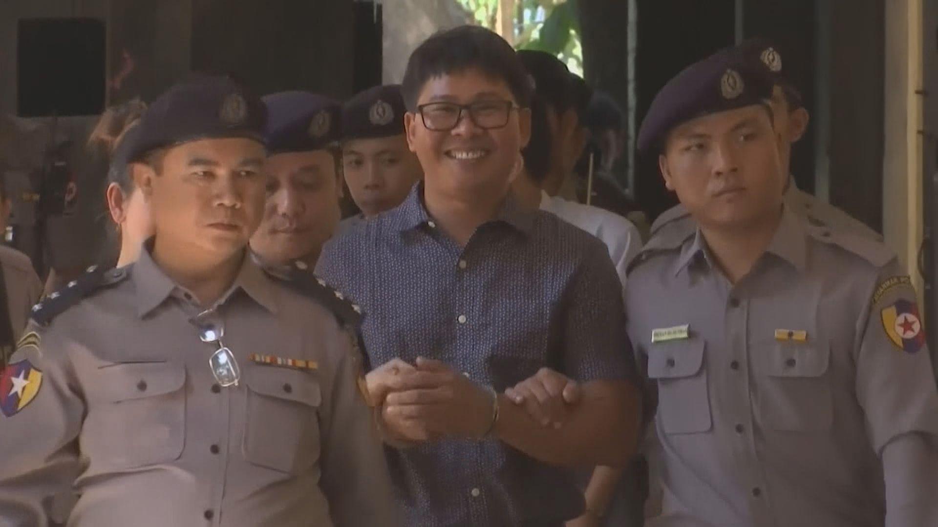 緬甸判囚路透社記者上訴至最高法院
