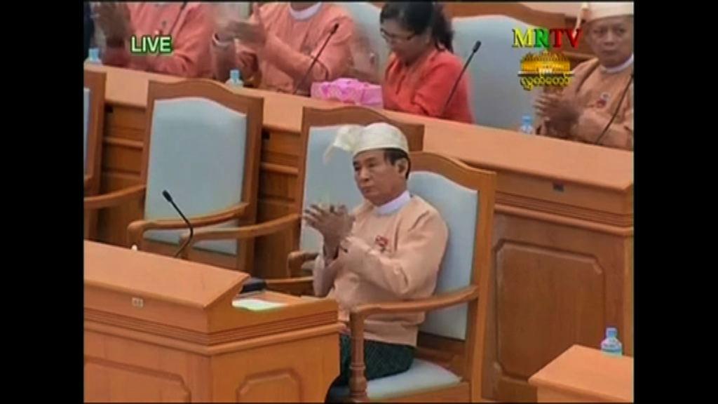 緬甸聯邦議會選出溫敏為新總統