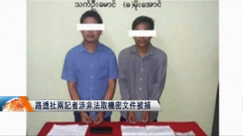 路透社兩緬甸記者涉非法取機密文件被捕