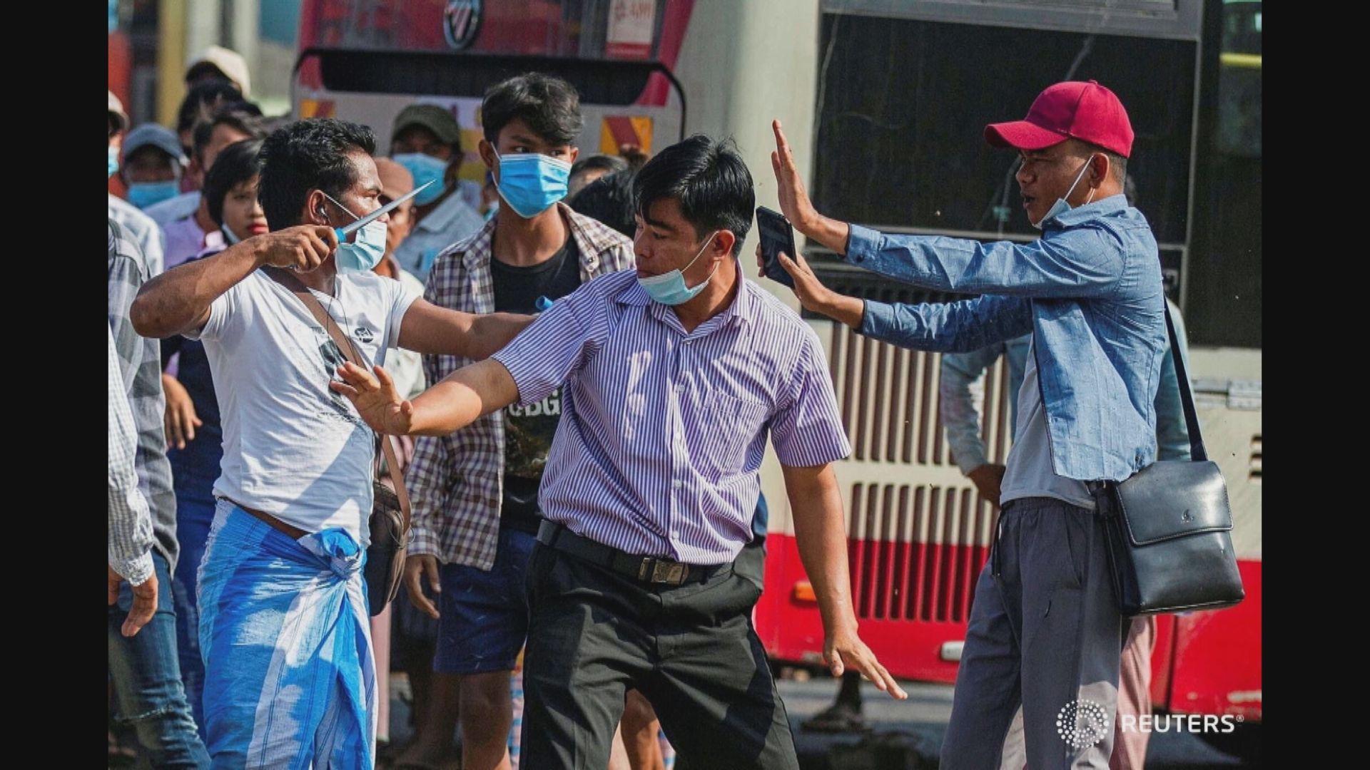 緬甸反對軍事政變示威持續 仰光有示威者遭到軍方支持者襲擊