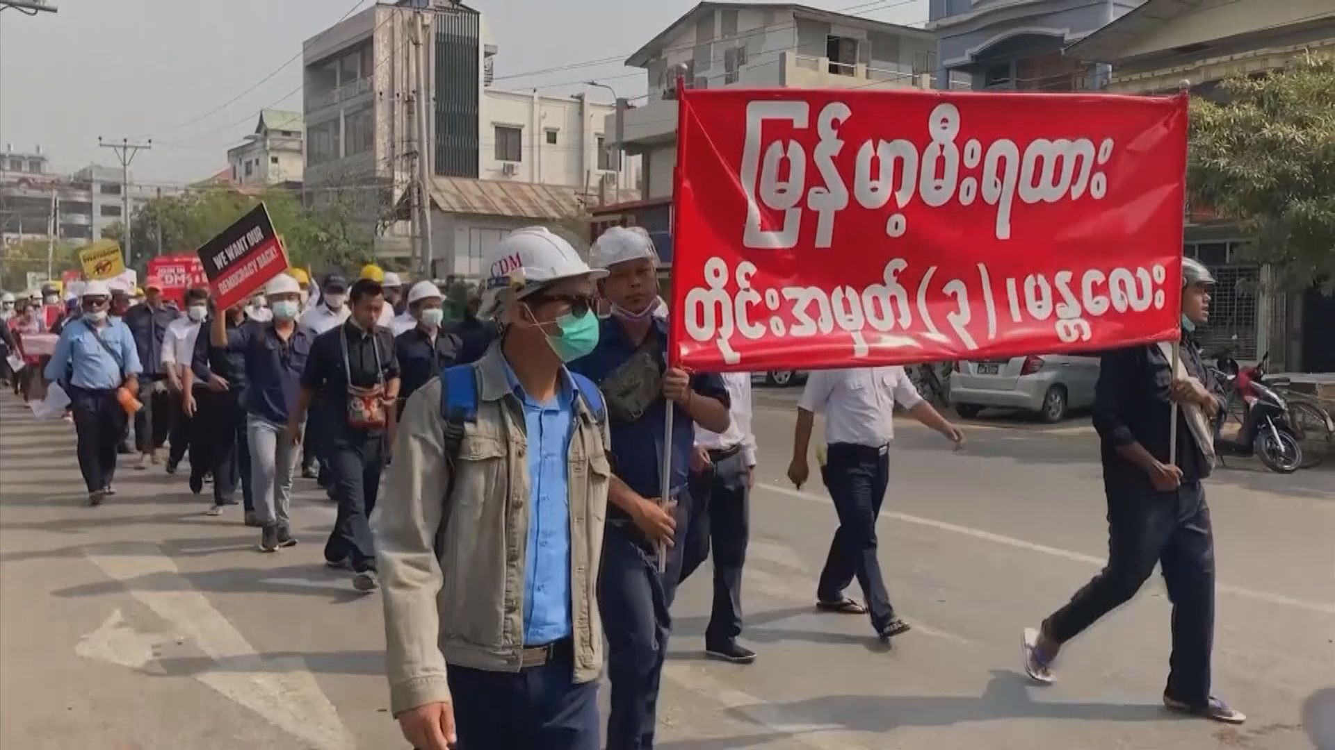 緬甸曼德勒五百人上街抗議政變