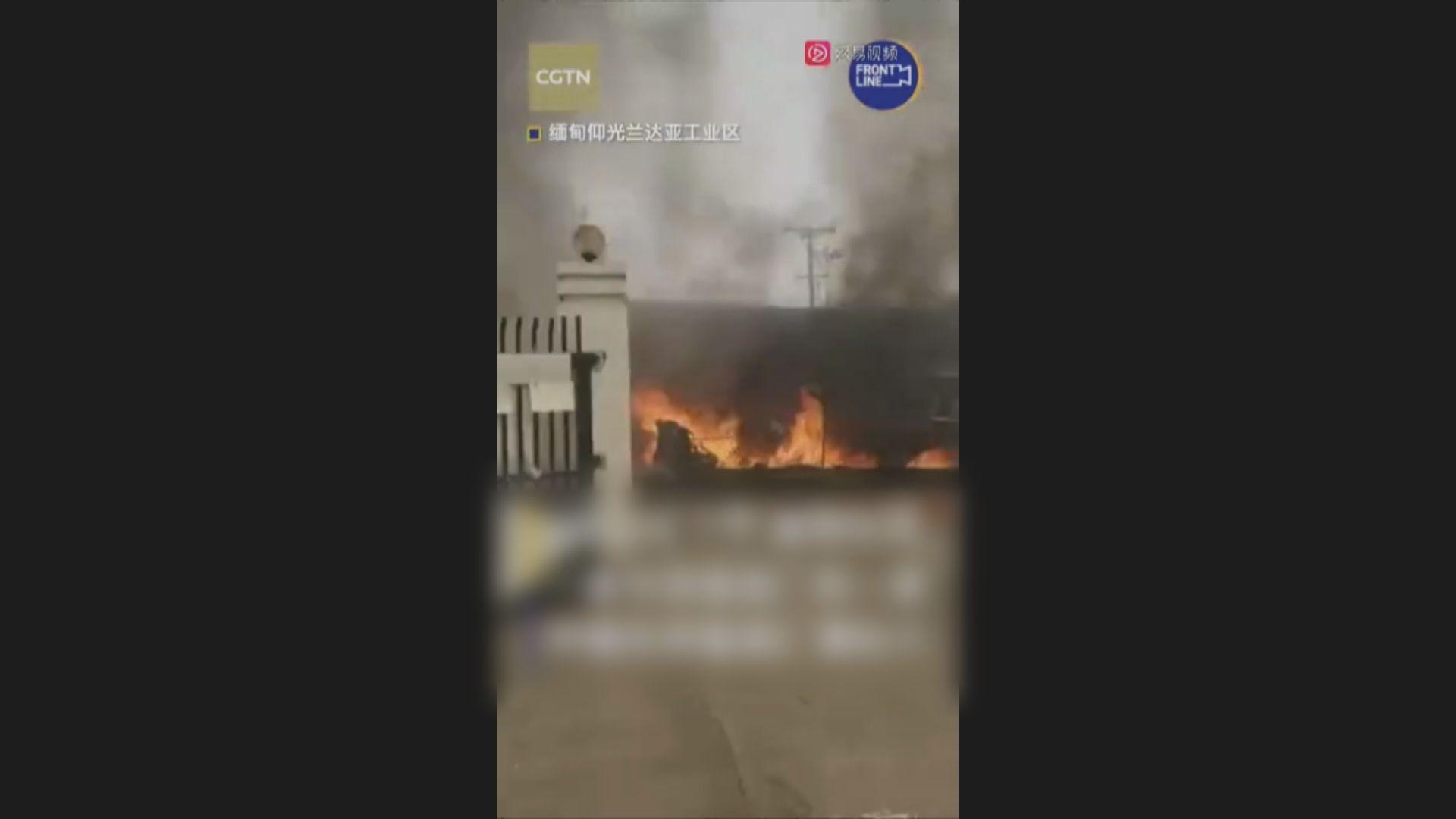 工業園遭破壞及縱火 緬甸軍方宣布仰光萊達雅區戒嚴