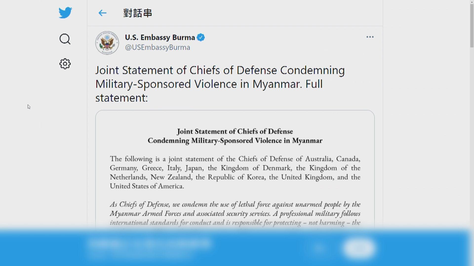 美英等12國防長發聯合聲明 譴責緬甸軍武力鎮壓平民