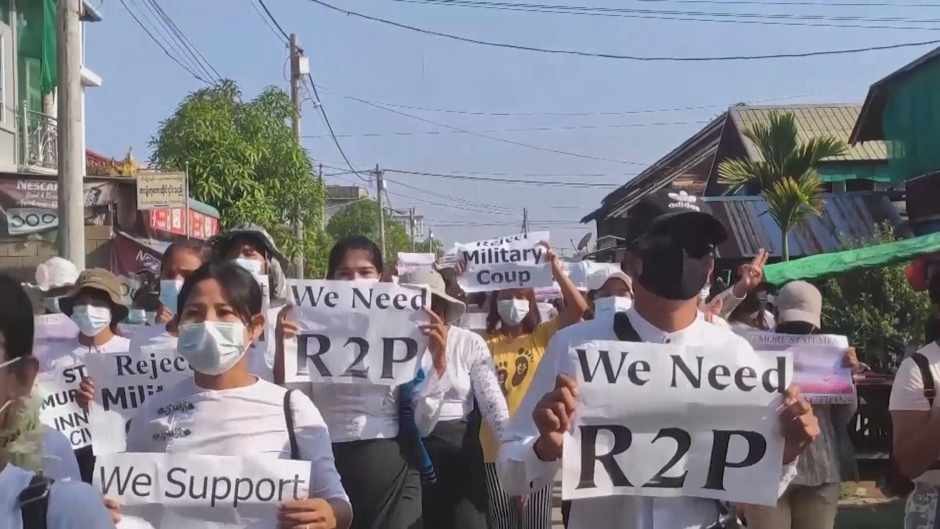 緬甸反軍事政變示威持續 據報至少二人中槍死亡