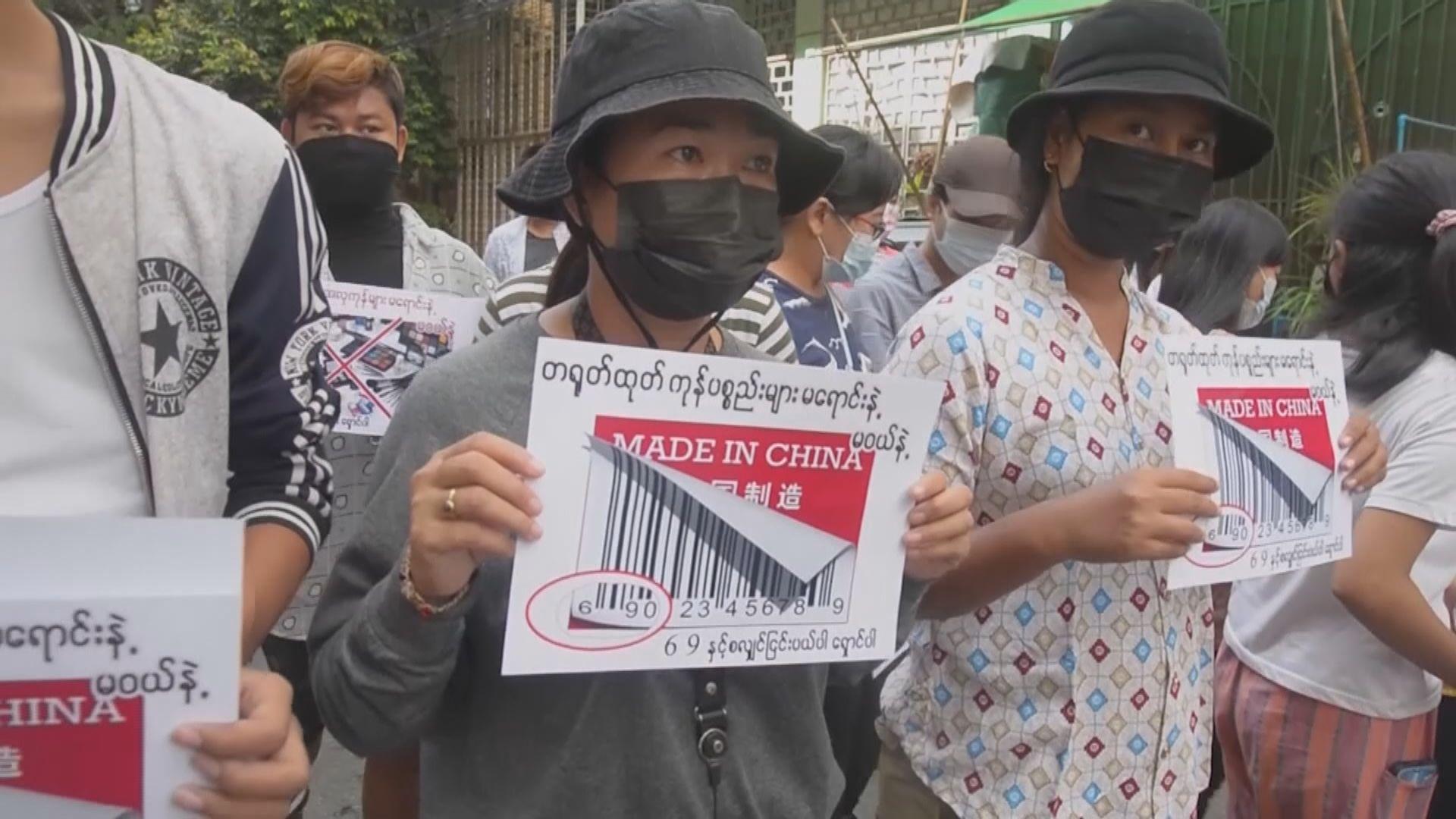 據報緬甸示威再有13人死亡 仰光示威者焚燒中國國旗