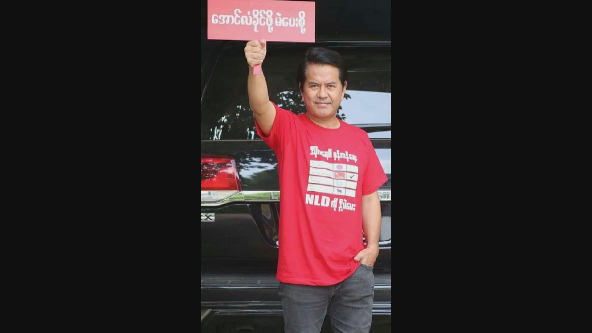 緬甸示威持續 著名演員盧敏被軍方帶走