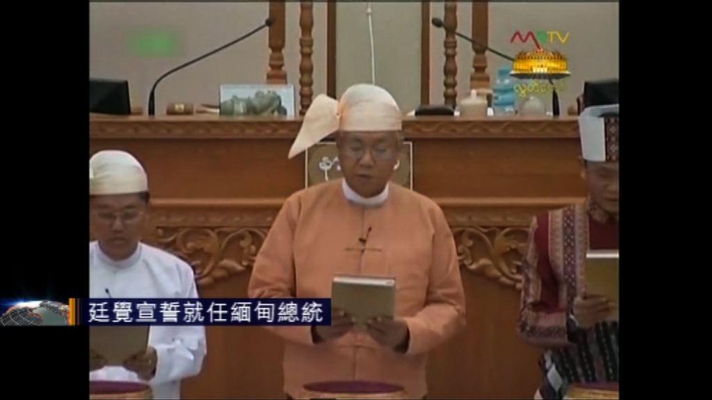 廷覺就任緬甸總統 昂山素姬任外長等四職