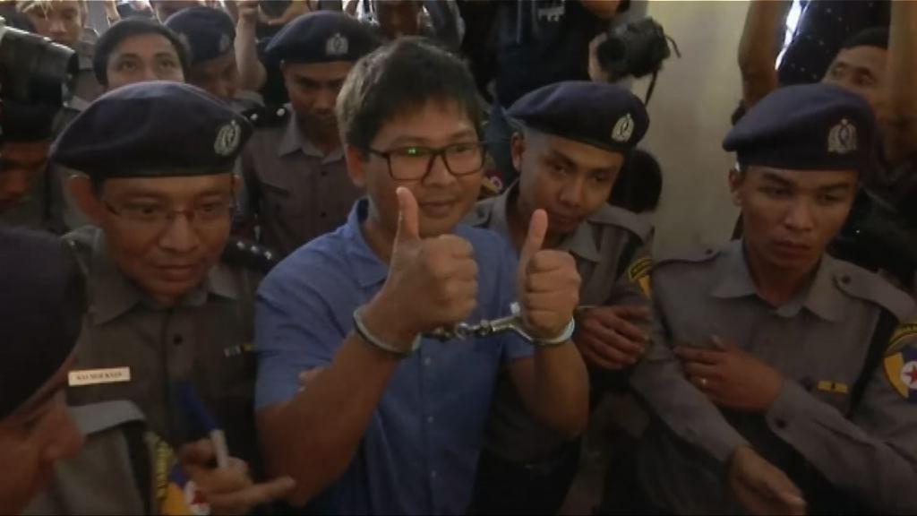 緬甸檢方控路透記者違反政府機密法