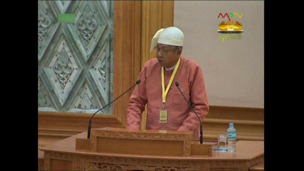 緬甸候任總統廷覺擬減政府規模