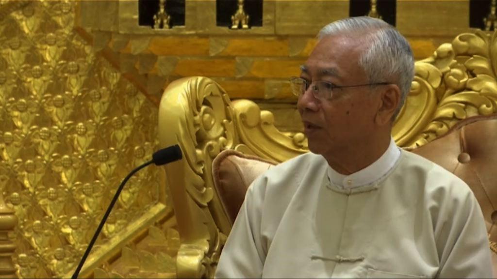 緬甸總統廷覺突辭職