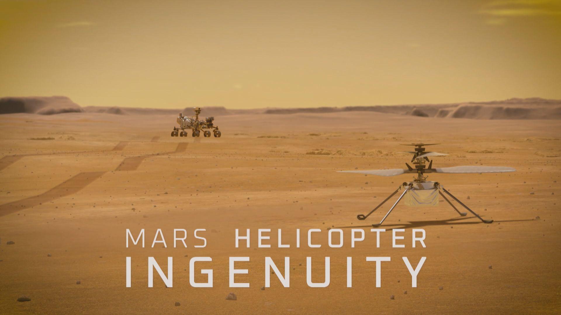 美國「機智號」最快4月初於火星首次飛行