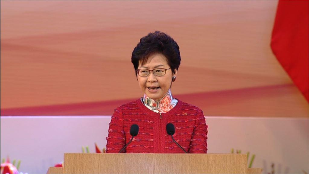 國慶酒會 林鄭月娥:對一國兩制下香港前景有信心