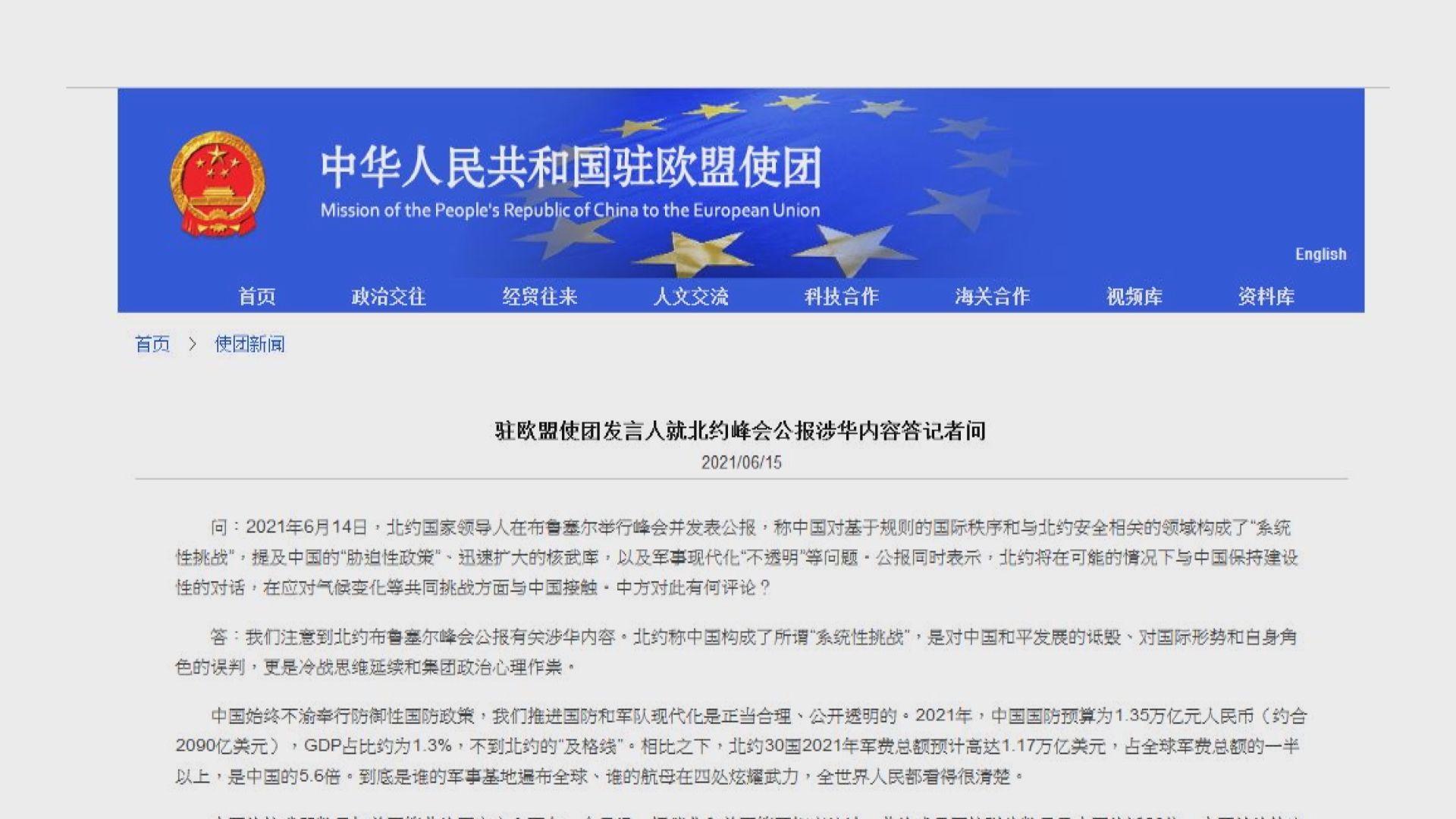 被列為「系統性挑戰」 中方批北約詆毀中國和平發展