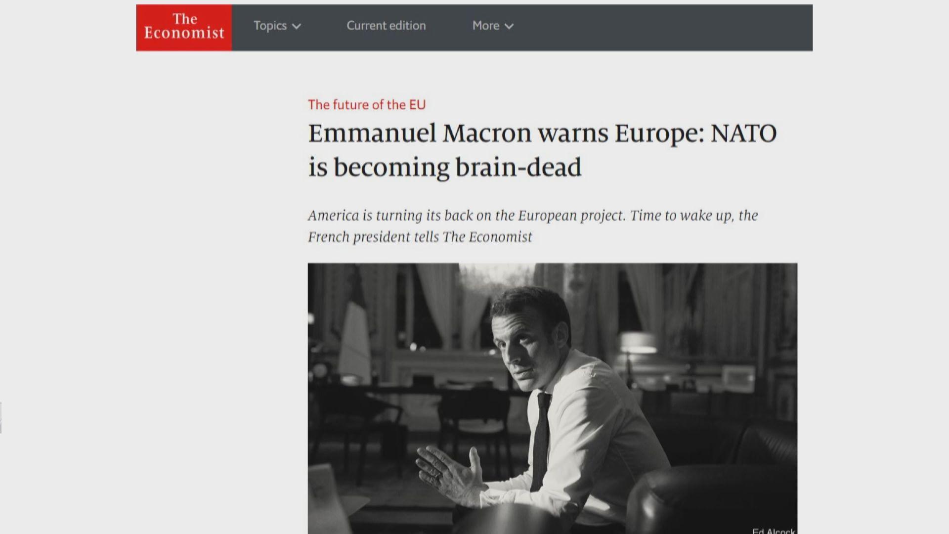 馬克龍指北約「腦死」促歐洲少依賴美國
