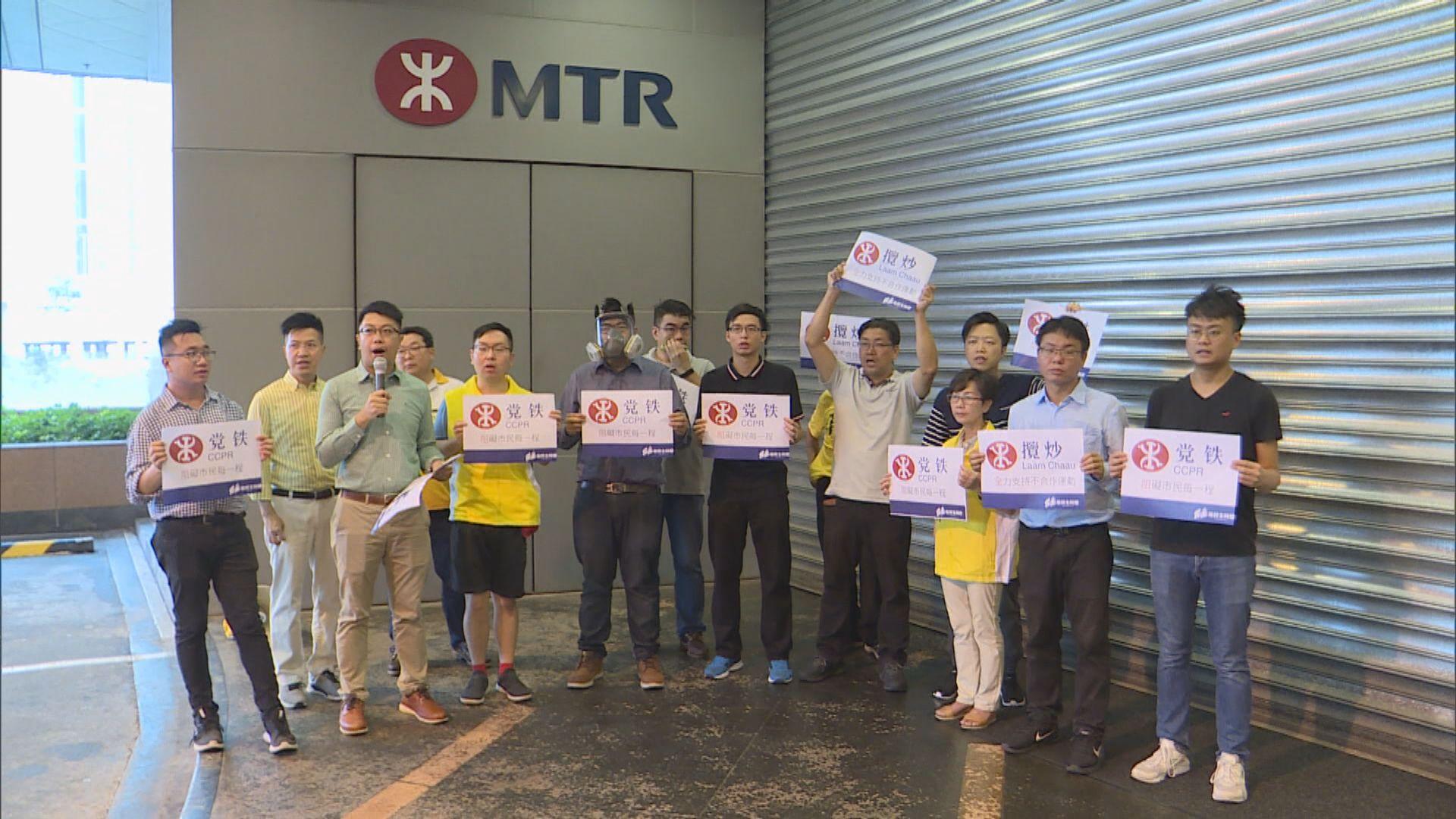 團體抗議港鐵暫停列車服務