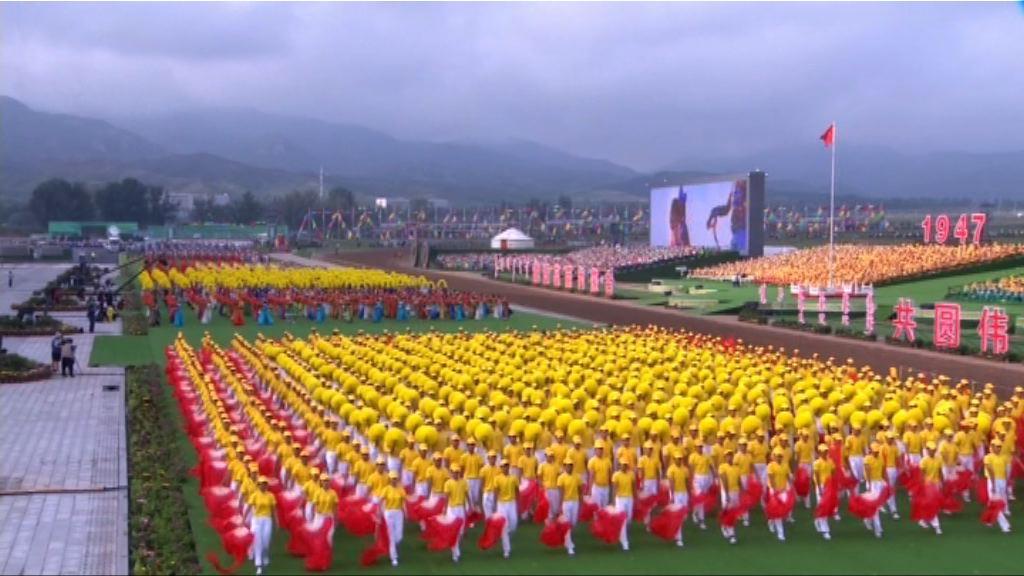 內蒙古自治區慶祝成立七十周年