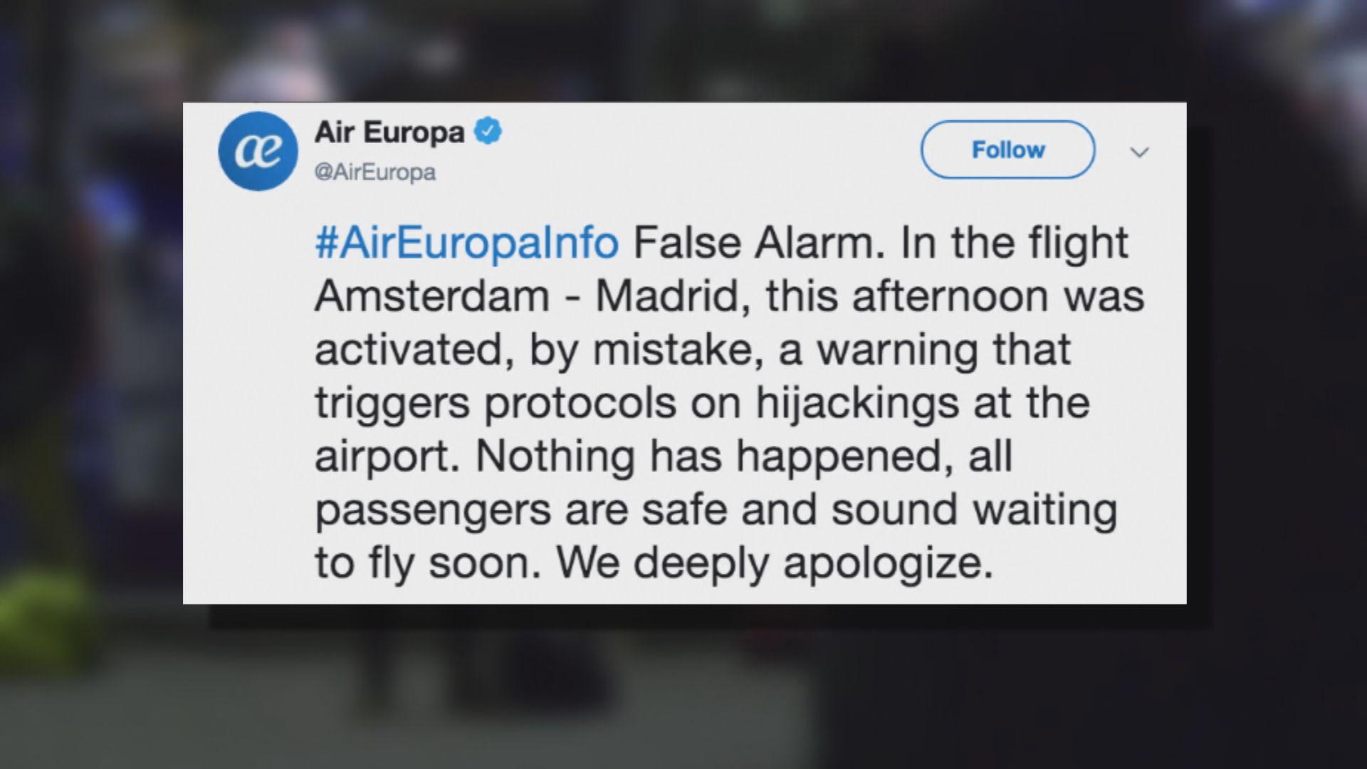 荷蘭機場因機師誤觸劫機警報一度關閉
