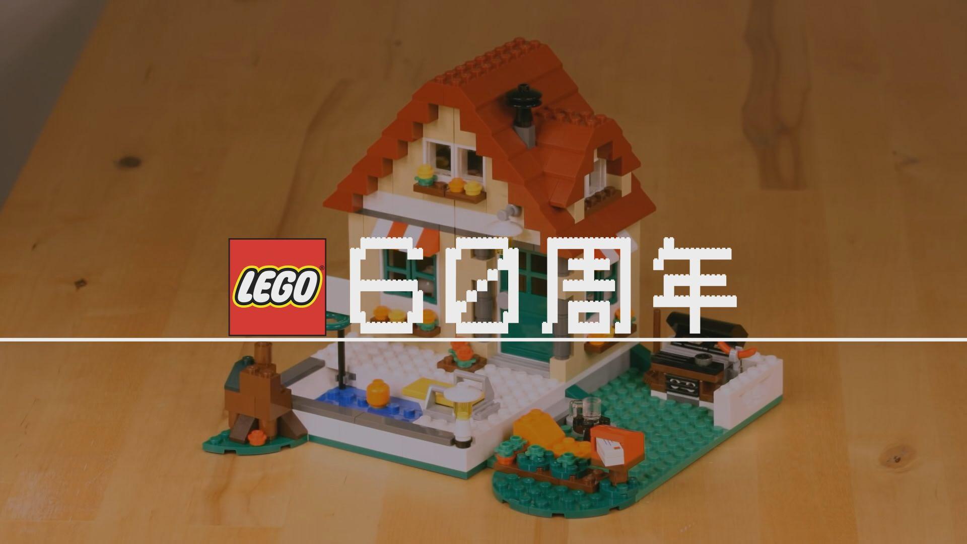 【新聞智庫】LEGO樂高60周年
