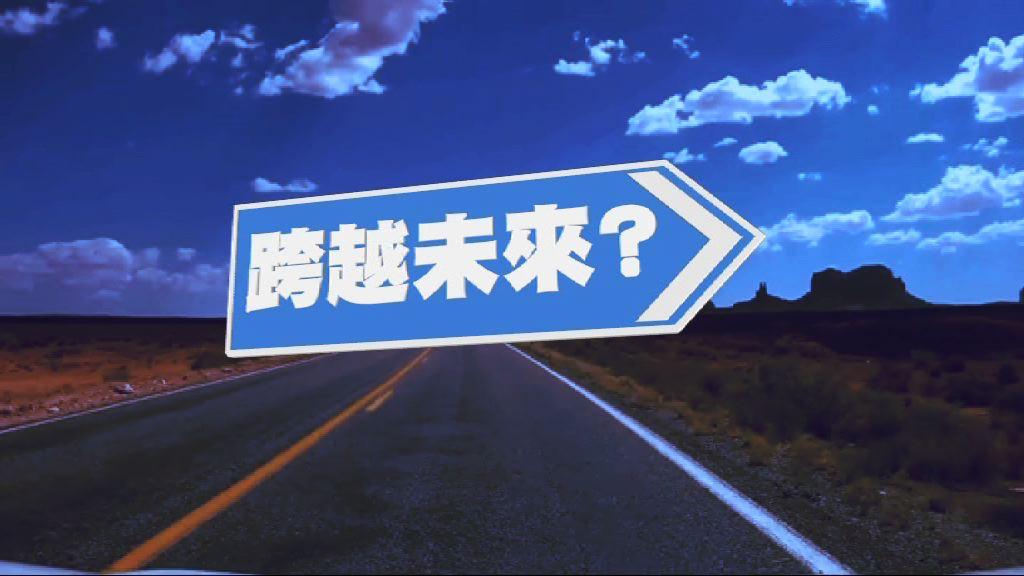 【新聞智庫】跨越未來