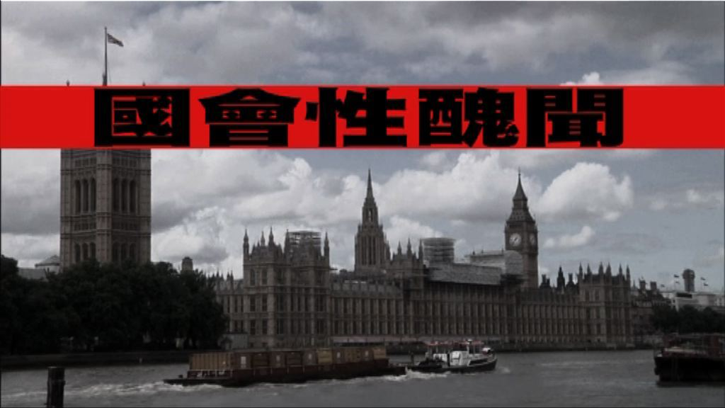 【新聞智庫】國會性醜聞