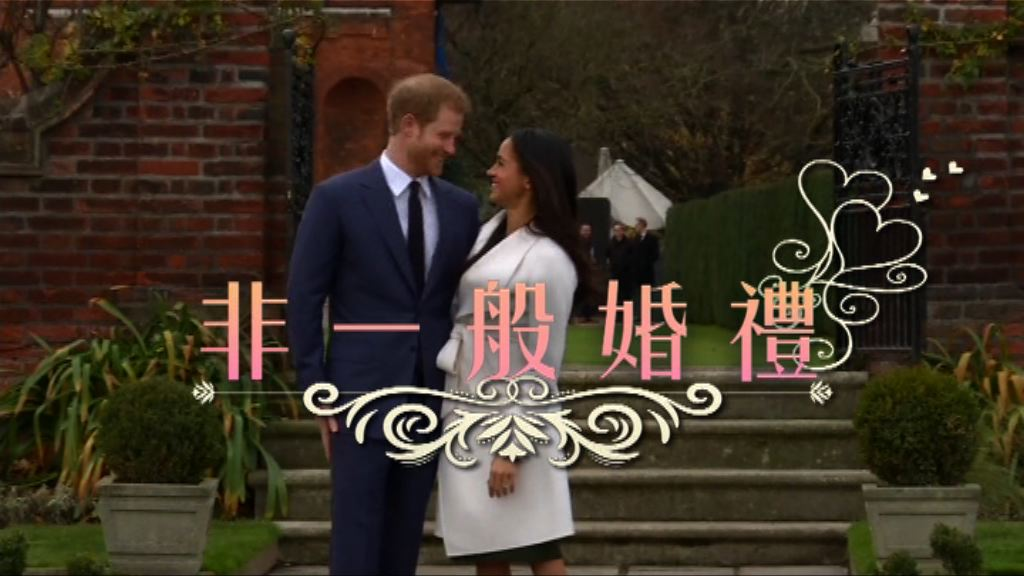 【新聞智庫】非一般婚禮
