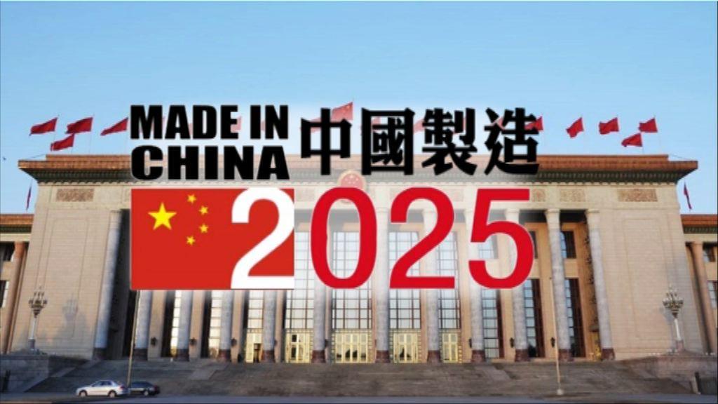 【新聞智庫】中國製造2025
