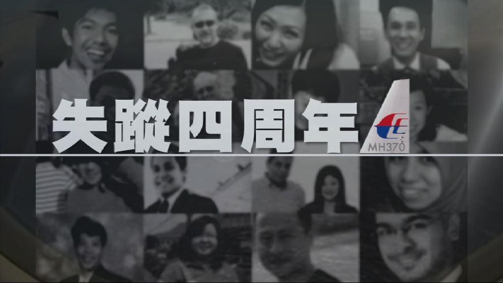 【新聞智庫】馬航客機失蹤四周年